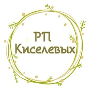 РП Киселевых